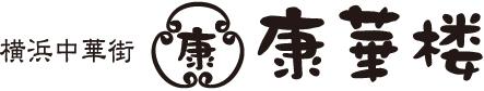 横浜中華街 康華楼(こうかろう):【にらまん】コンテスト4回受賞!通販サイト