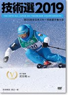 -DVD- 技術選2019 (第56回全日本スキー技術選手権大会)