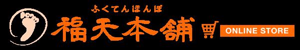 足が疲れない!健康サンダル・健康スリッパ・雪駄|浅草 福天本舗オンラインストア《10,800円以上お買上げの場合、送料+商品代引決済手数料 無料!》