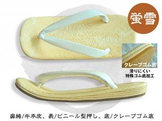 【雪駄】蛍雪(クレープゴム底)M/Lサイズ