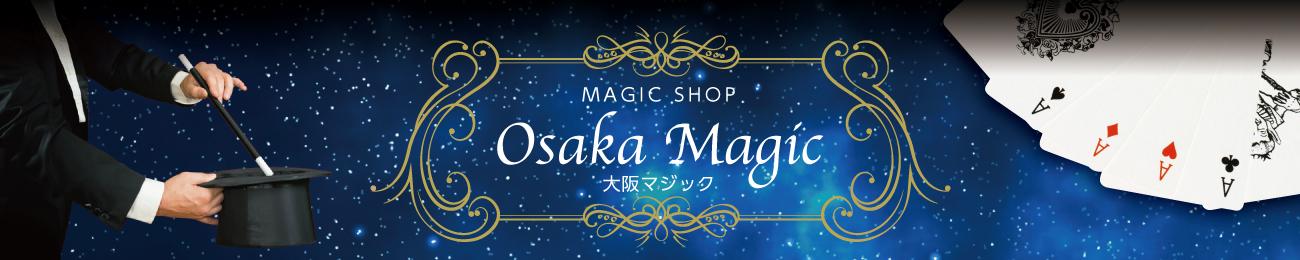 Osaka Magic-大阪マジック   本格派イリュージョンマジックグッズ専門の通販ショップ