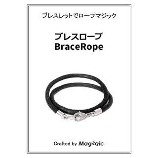ブレスロープ〜Brace Rope〜おしゃれとマジックを同時に持ち運び♪