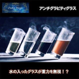 アンチグラビティ・グラス〜Anti Gravity Glass〜水の入ったグラスが重力を無視!?