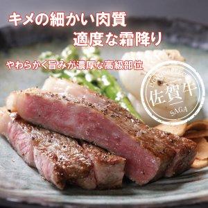 【送料無料】佐賀牛 サーロインステーキ200g