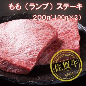 【送料無料】佐賀牛 モモステーキ200g(100g×2枚) 黒毛和牛の最高峰佐賀牛