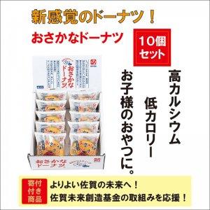【佐賀未来創造基金応援】野中蒲鉾 おさかなドーナツ10個セット