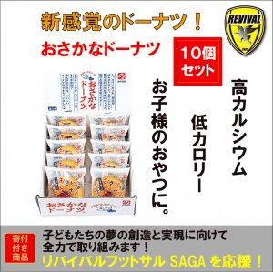 【リバイバルフットサルSAGA】野中蒲鉾 おさかなドーナツ10個セット