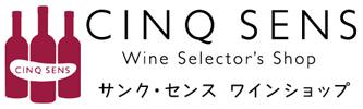 サンク・センス ワインセレクターズショップ