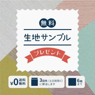 【最大10枚まで無料】厚地カーテン [ tea party ] 生地サンプル