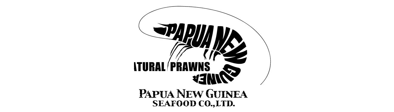 船凍・天然エビ専門 ー  パプアニューギニア海産・オンラインショップ  ー