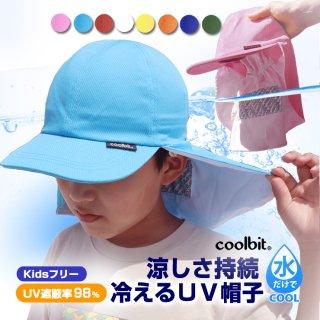 クールビット UV フラップ帽子(キャップ) WR-CM703S
