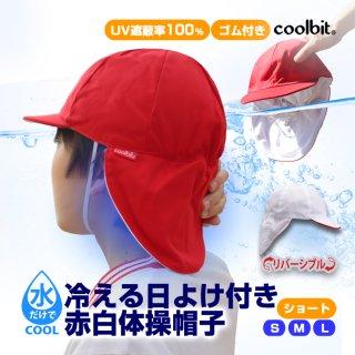 クールビット 赤白帽子リバーシブル(ショートタイプ) WR-01