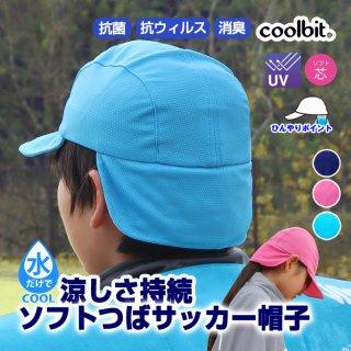 クールビット ソフトツバ サッカーキャップ CBJRCP26
