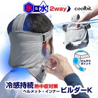 クールビット ビルダーK CBBK-GRY