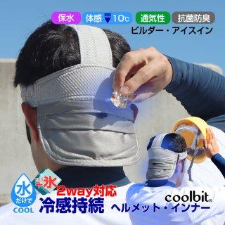 クールビット ビルダー・アイスイン CBB-ICE