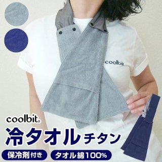 クールビット 冷タオル・チタン HCS-T4