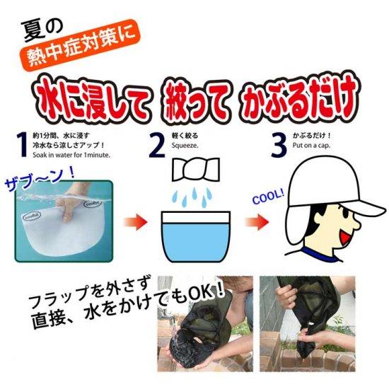 熱中症対策 暑さ対策 帽子 キャップ メッシュキャップ 水に浸して 絞って 後頭部 日よけタレ フラップ