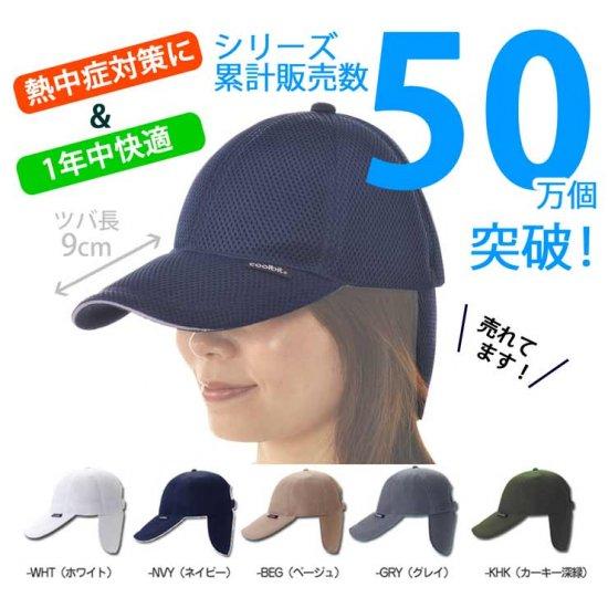 熱中症対策 暑さ対策 帽子 楽天ランキング第1位 涼しい 夏用 帽子に 冷える帽子 クールビット coolbit