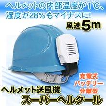 ヘルメット用送風機 スーパーヘルクール N16-26