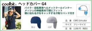 クールビット CAP&ヘルメットインナー G4 CBRC-G4