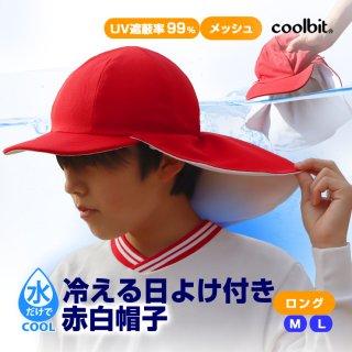 クールビット UV紅白帽 WR-S701