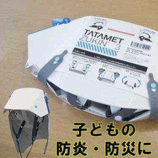 タタメットズキン3 TATAMETZUKIN3