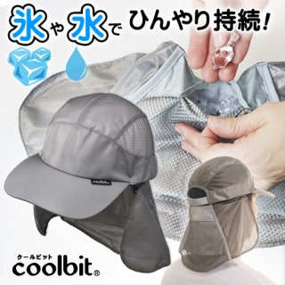 クールビット アイスポケット・チタンキャップ CBAPCPT9
