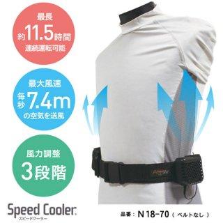 送風機 Speed Cooler ボディクールタイフーン� スピードクーラー(ベルトなし)