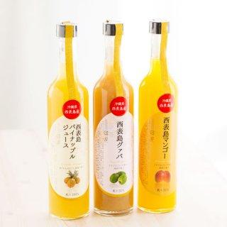 ジュース3本セット(パイナップル・マンゴー・グァバ)