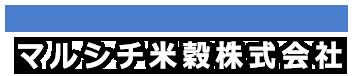 顔の見える米 | マルシチ米穀株式会社