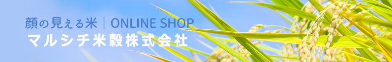 山形米 顔の見える米   マルシチ米穀株式会社