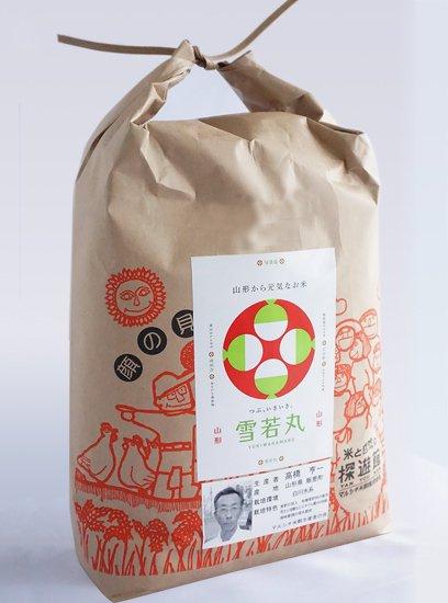 特別栽培米 雪若丸 5kg 30年産