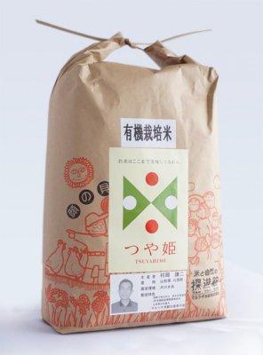 有機栽培米 つや姫 5kg 30年産