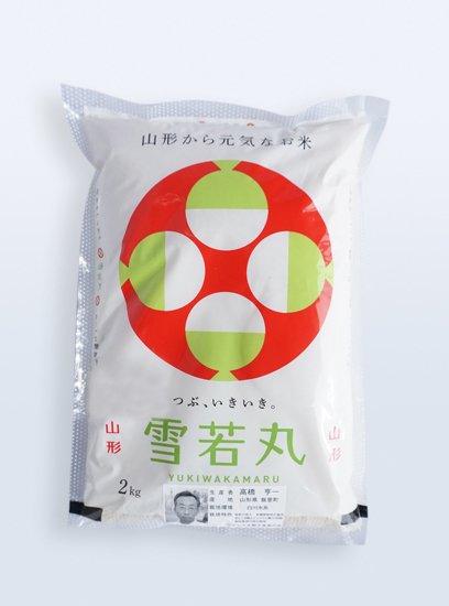 【新米】令和2年産  雪若丸 2kg