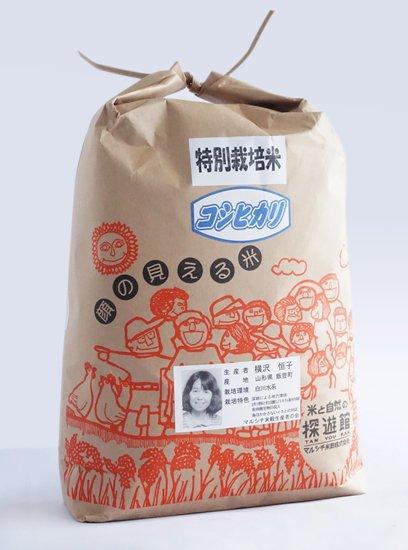 <新米> 令和元年産 特別栽培米 コシヒカリ 5kg