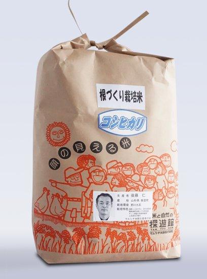 根づくり栽培米 コシヒカリ 5kg 30年産