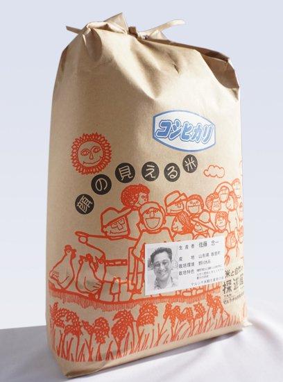 <新米> 令和元年産 コシヒカリ 5kg
