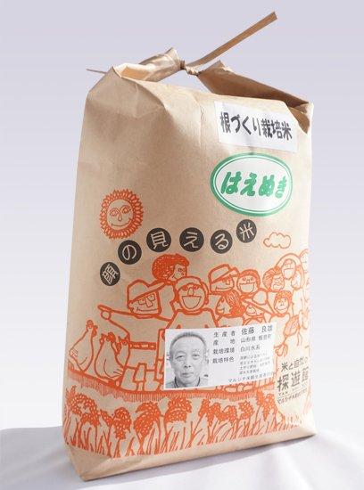 令和元年産 根づくり栽培米 はえぬき 5kg