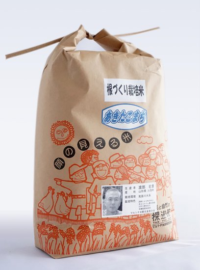 令和元年産 根づくり栽培米 あきたこまち 5kg