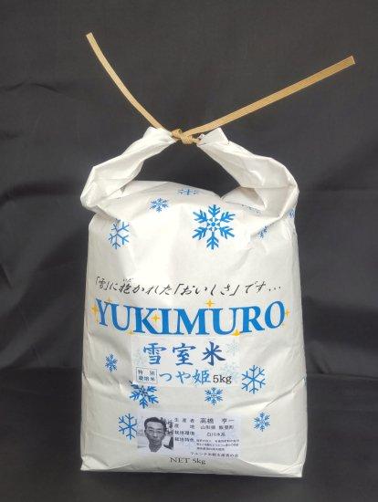 雪室米 (特別栽培米 つや姫) 5kg 30年産