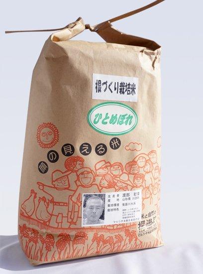 <新米> 令和元年産 根づくり栽培米 ひとめぼれ 5kg