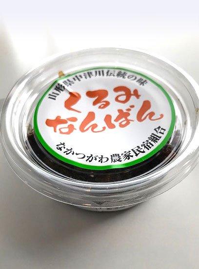 くるみなんばん 山形県中津川伝統の味