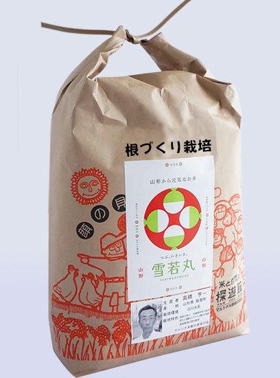 【新米】令和2年産   根づくり栽培 雪若丸 5kg