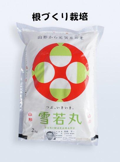 【新米】令和2年産  根づくり栽培 雪若丸 2kg