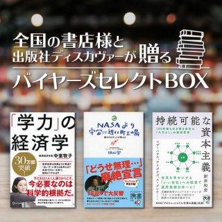 梅田 蔦屋書店 セレクトBOX(1)