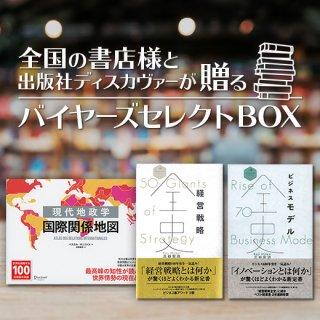 梅田 蔦屋書店 セレクトBOX(2)