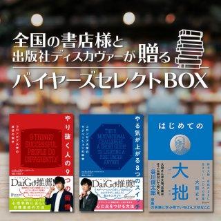 草叢BOOKS 新守山店 セレクトBOX