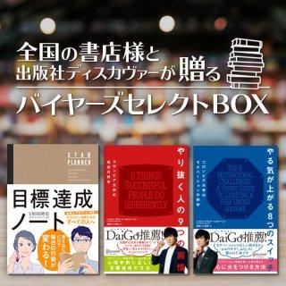 紀伊國屋書店 札幌本店 セレクトBOX