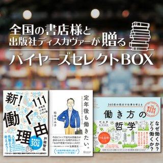 三省堂書店 神保町本店 セレクトBOX