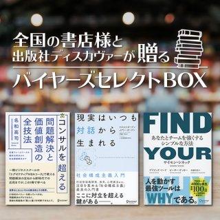 二子玉川 蔦屋家電 セレクトBOX